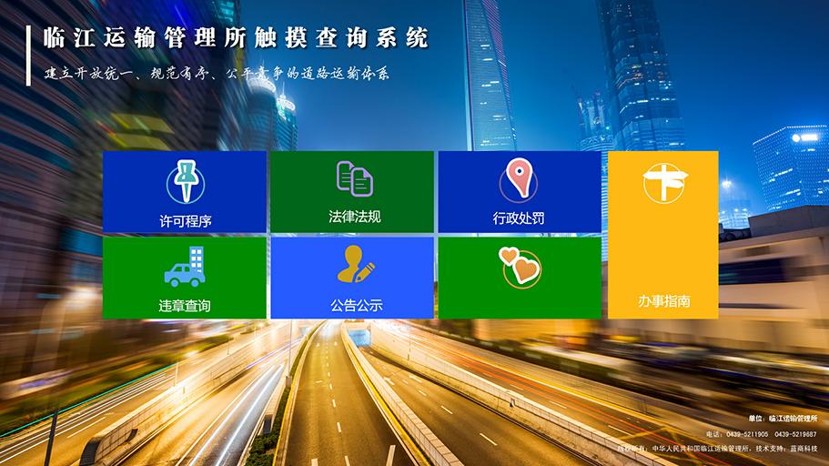 天津港物流�y�k��+_政务触摸查询系统解决方案